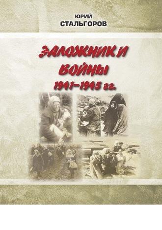 Юрий Стальгоров, Заложники войны 1941—1945 гг.