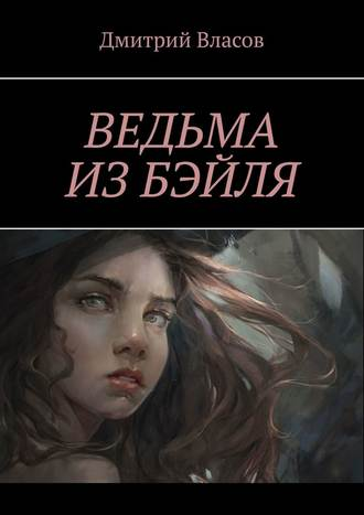 Дмитрий Власов, Ведьма из Бэйля