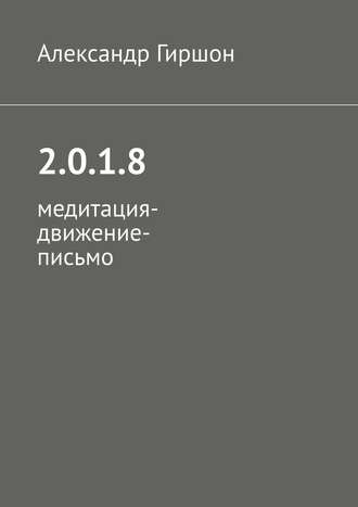 Александр Гиршон, 2.0.1.8. Медитация-движение-письмо