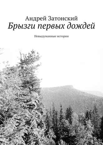 Андрей Затонский, Брызги первых дождей. Невыдуманные истории