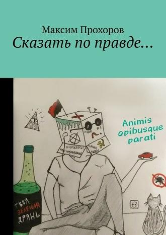 Максим Прохоров, Сказать поправде…