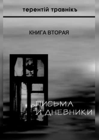 Терентiй Травнiкъ, Письма и дневники. Книга вторая