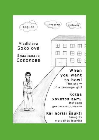 Владислава Соколова, Когда хочется выть. История девочки-подростка