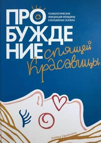 Римма Ефимкина, Пробуждение спящей красавицы. Психологическая инициация женщины в волшебных сказках