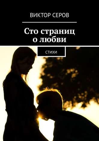 Виктор Серов, Сто страниц о любви. Стихи