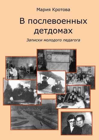 Мария Кротова, В послевоенных детдомах. Записки молодого педагога