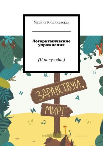 Марина Кишиневская, Логоритмические упражнения. II полугодие