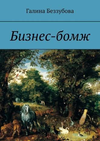 Галина Беззубова, Бизнес-бомж