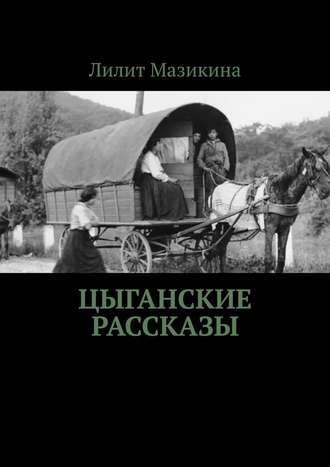 Лилит Мазикина, Цыганские рассказы