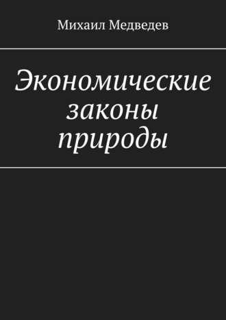 Михаил Медведев, Экономические законы природы