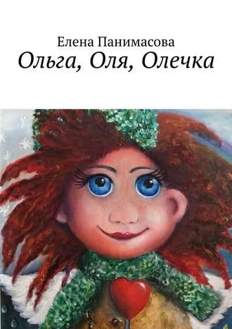 Елена Панимасова, Ольга, Оля, Олечка. Новогодний подарок