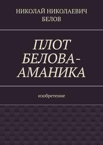 Николай Белов, Плот Белова-Аманика. Изобретение