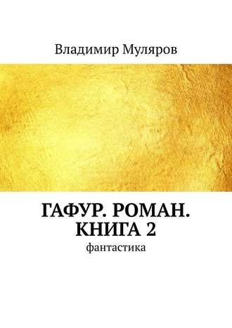 Владимир Муляров, Гафур. Роман. Книга2. Фантастика
