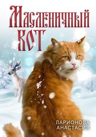 Анастасия Ларионова, Сказки