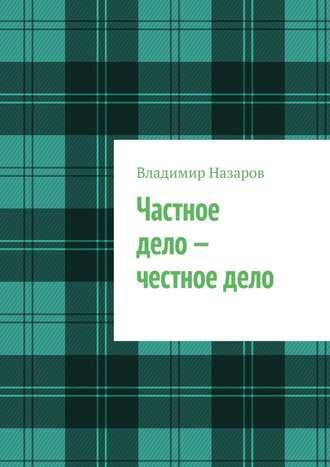 Владимир Назаров, Частное дело – честное дело. Книга для начинающих российских предпринимателей