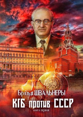 Братья Швальнеры, КГБ против СССР. Книга первая