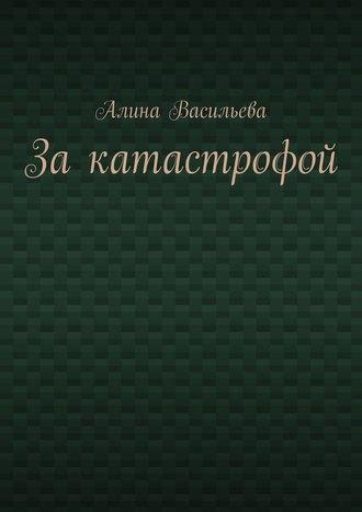 Алина Васильева, За катастрофой