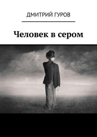 Дмитрий Гуров, Человек в сером