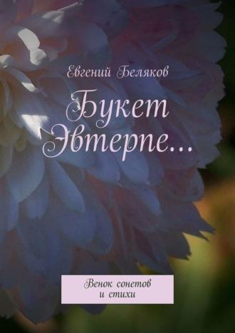 Евгений Беляков, Букет Эвтерпе… Венок сонетов