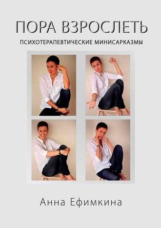 Анна Ефимкина, Пора взрослеть. Психотерапевтические мини-сарказмы