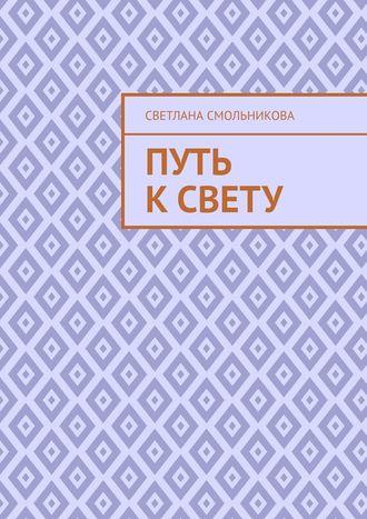 Светлана Смольникова, Путь к Свету