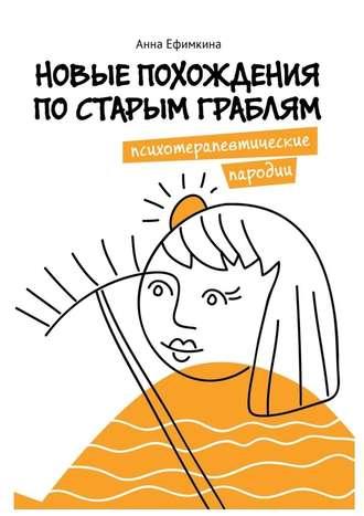 Анна Ефимкина, Новые похождения постарым граблям. Психотерапевтические пародии