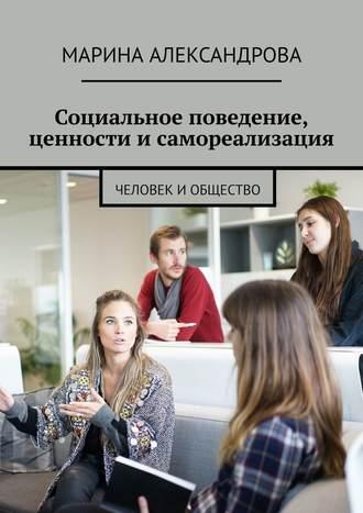 Марина Александрова, Социальное поведение, ценности исамореализация. Человек иобщество