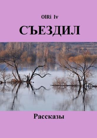 OlRiIv, Съездил. Рассказы