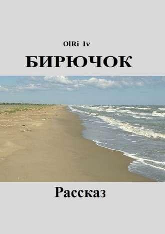 OlRi Iv, Бирючок
