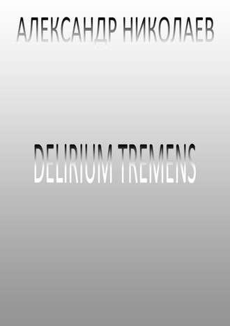 Александр Николаев, Delirium tremens
