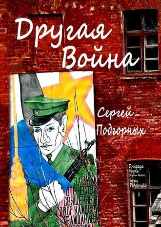 Сергей Подгорных, Другая война
