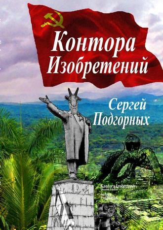 Сергей Подгорных, Контора изобретений