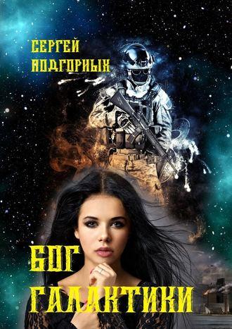 Сергей Подгорных, Бог Галактики