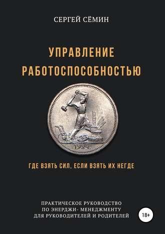 Сергей Сёмин, Управление работоспособностью