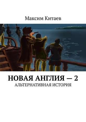 Максим Китаев, Новая Англия – 2. Альтернативная история