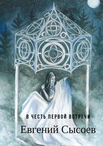 Евгений Сысоев, В честь первой встречи
