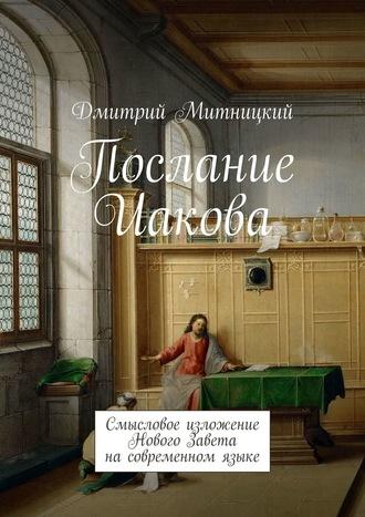 Дмитрий Митницкий, Послание Иакова. Смысловое изложение Нового Завета насовременном языке