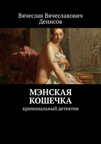 Вячеслав Денисов, Мэнская кошечка. Криминальный детектив