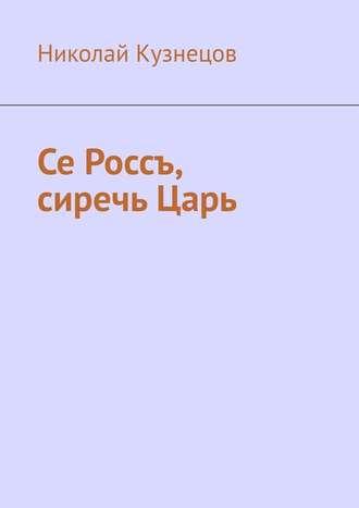Николай Кузнецов, Се Россъ, сиречь Царь