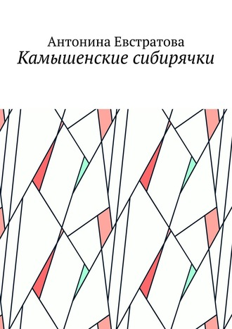 Антонина Евстратова, Камышенские сибирячки