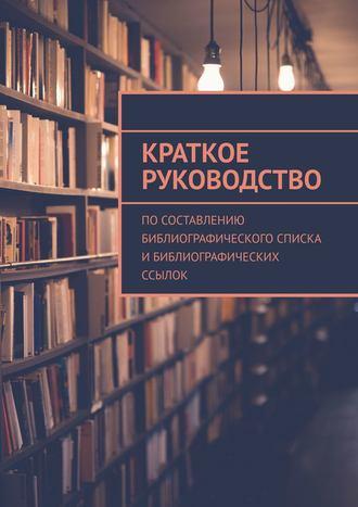 А. Мзоков, Краткое руководство посоставлению библиографического списка ибиблиографических ссылок