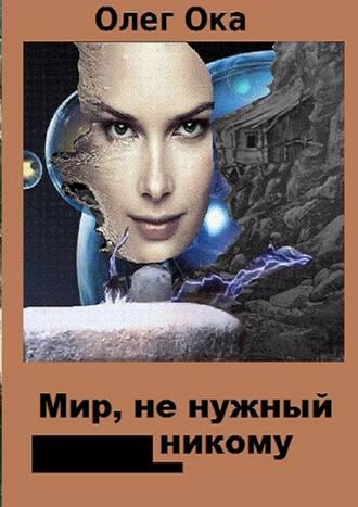 Олег Ока, Мир, ненужный никому