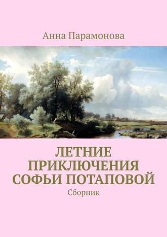 Анна Парамонова, Летние приключения Софьи Потаповой. Сборник