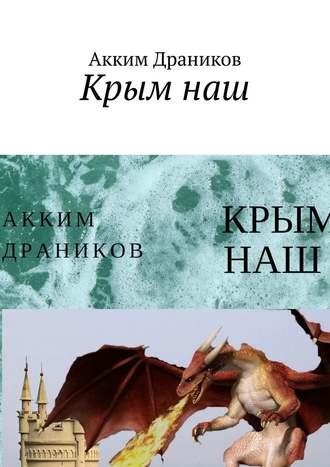 Акким Драников, Крым наш