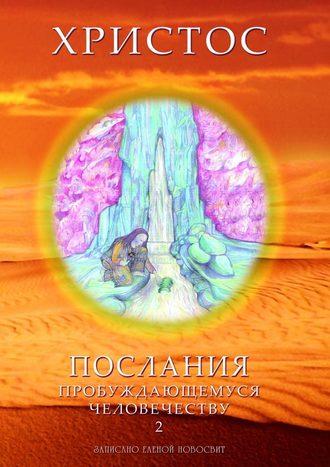 Елена Новосвит, Христос. Послания пробуждающемуся человечеству. Книга 2