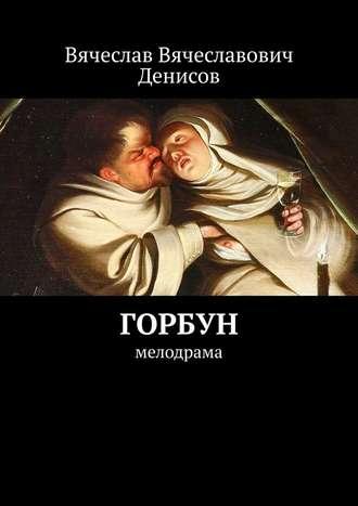 Вячеслав Денисов, Горбун. Мелодрама
