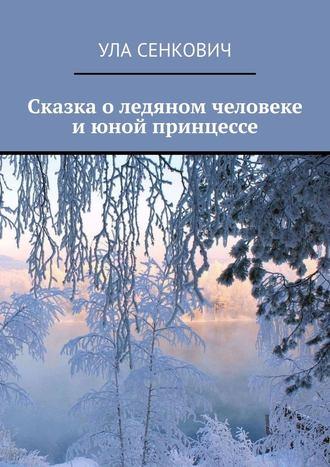Ула Сенкович, Сказка о ледяном человеке и юной принцессе