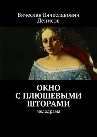Вячеслав Денисов, Окно с плюшевыми шторами. Мелодрама