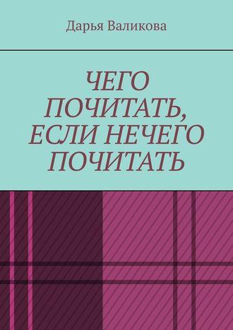 Дарья Валикова, Чего почитать, если нечего почитать