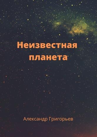 Александр Григорьев, Неизвестная планета